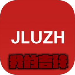 我的吉珠app(校园通)2019最新版