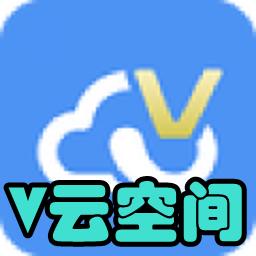 V云空�g(��新�W院)2.6.4 安卓最新版