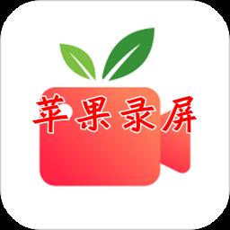 苹果录屏安卓版app2.1.0 安卓版