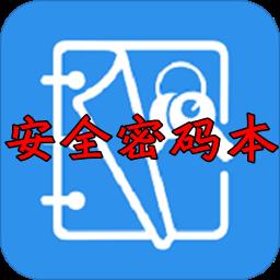 安全密�a本app1.0 安卓版