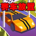 赛车放置大亨�裙浩平獍�0.5安卓手机版