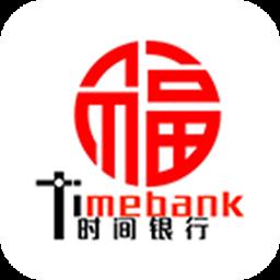 幸福时间银行appv1.1安卓版