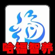 哈福智�Bapp(�B老�C��管理)1.0安卓版