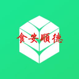 食安�德(食品安全)appv1.0官方版