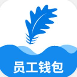 橡树云(员工价值钱包)appv1.1.1安卓版