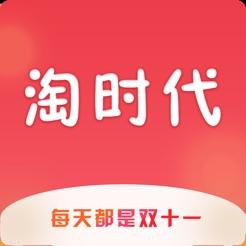 淘时代app(折扣电商)1.3安卓手机版