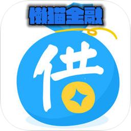 懒猫金融app(信用贷款)v1.0.0最新版