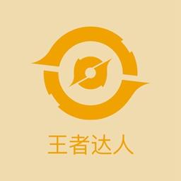 王者达人(王者荣耀社区)appv1.0安卓版