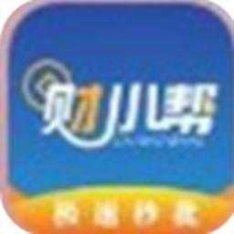 财小帮贷款服务appv1.0安卓版