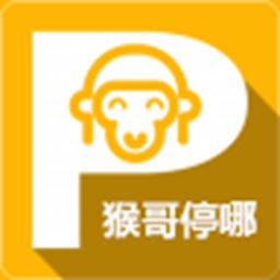 猴哥停哪appv 1.0安卓版
