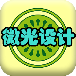 微光�O�(logo商�松�成)app1.1 安卓版