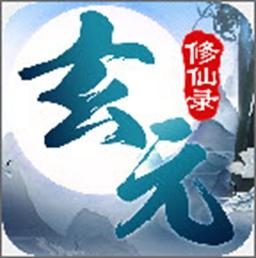 玄元修仙�先行服高爆版v1.0.1安卓版