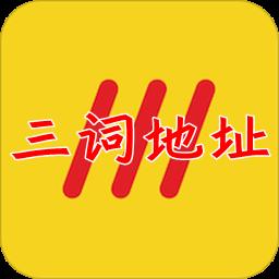 三�~地址(地�D查找)1.1.6 安卓版