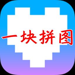 一�K拼�D小游��1.0 安卓版