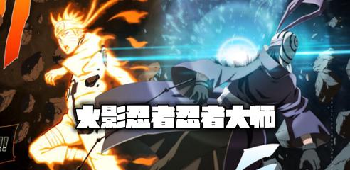 火影忍者忍者大师正版授权手游V3.2.0 安卓版