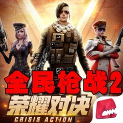 全民枪战2跨服战队赛破解版3.15.3最新版