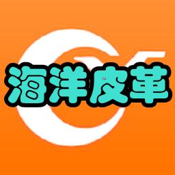海洋皮革(皮革商品)app1.0 安卓版