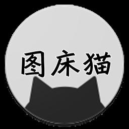 图床猫app1.1.2 安卓版