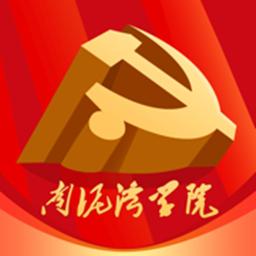 延安南泥湾学院(干部培训)appv1.0.6安卓版