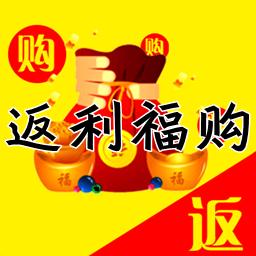返利福购省钱app1.0 安卓版