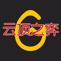 云�之弈(wegame串流)5.5.3 安卓版