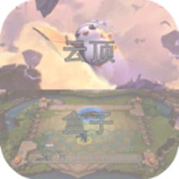云顶攻略盒子游戏助手appv8.0安卓版