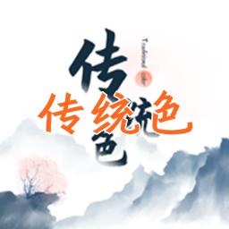 传统色(中国风壁纸)1.0 安卓版