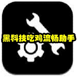 黑科技吃鸡流畅助手(优化加速)1.0.4 安卓手机版