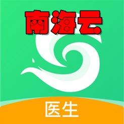 南海云医生版app(移动诊室)1.0.1手机版