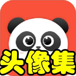 头像集(精选图库)手机版3.3.1 安卓最新版