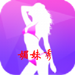 媚妹秀app免邀��av1.1.6最新版