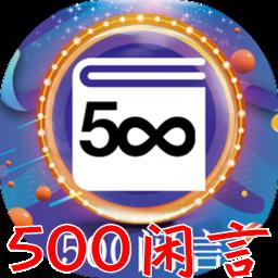 500闲言(毒鸡汤)1.2 安卓版