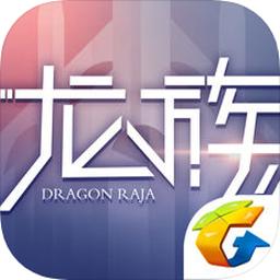 龙族幻想无限点券版v1.1.3最新版