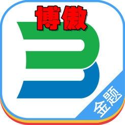博傲金�}app(博傲�t考�}��)5.5.1最新版
