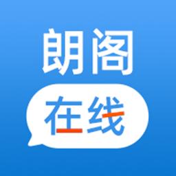 朗阁在线(英语培训)appv1.0.0安卓版