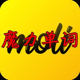 魔力单词(学英语)1.0 安卓版