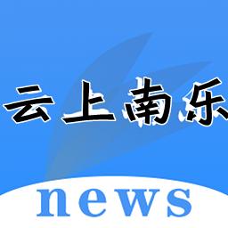 云上南乐(头条资讯)1.0 安卓版