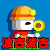 波古波古�e木沙盒手游1.0.113安卓手�C版