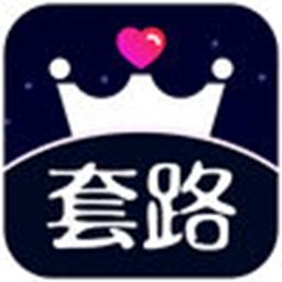 套路情�王app破解版v1.82最新版