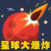 星球大爆炸无限弹药破解版5.3.1最新版