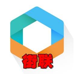 街联会员版app(电子会员卡)2.1.2官方版