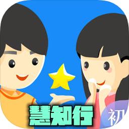 慧知行初中版2019版v2.2.4最新版