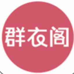群衣阁(时尚穿搭资讯)appv1.0.2安卓版