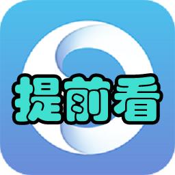提前看(�狳c�Y�)1.0 安卓手�C版