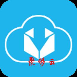 聚够云网盘app破解版v2.0.6最新版