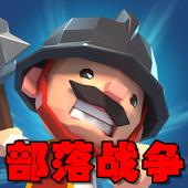 部落战争无限金币破解版1.0.16安卓版