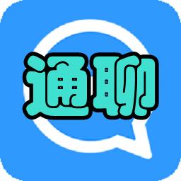 通聊(聊天互��)1.0 安卓手�C版