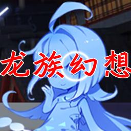 龙族幻想萝莉捏脸数据大全【导入/数据ID】