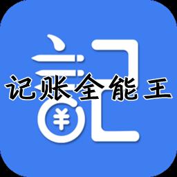 ��~全能王(日常��~)1.0 安卓版