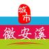 微安溪app(安溪本地生活服务)5.8.4最新版